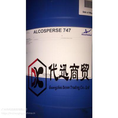 Akzonobel阿克苏Alcosperse 747华南区域品质保证经销商