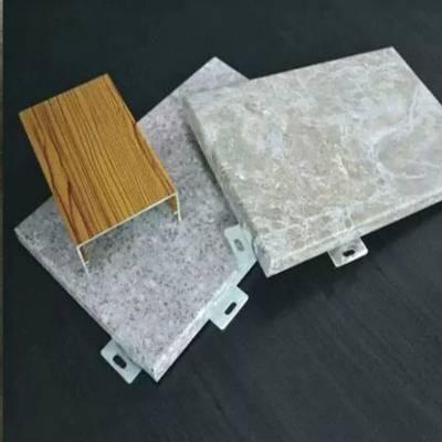 真石漆铝单板 仿石纹铝板墙身 仿大理石铝板幕墙