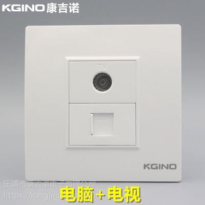 康吉诺86型网络电视插座CAT5E网络+TV电视RJ45 网络电视插座