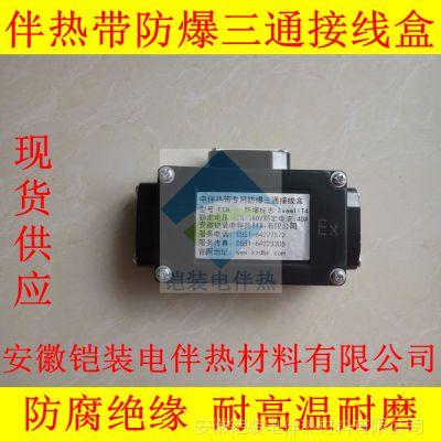 正品电伴热带配件 防爆三通接线盒 防水耐高温 加热带中间穿线盒