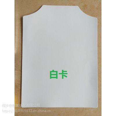 厂家直销意美A1白卡服装衬板 衬板纸 服装纸板 可定做