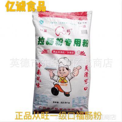 口福一级 肠粉专用粉 石磨肠粉 专用粉 粘米粉 拉肠粉 酒店专用