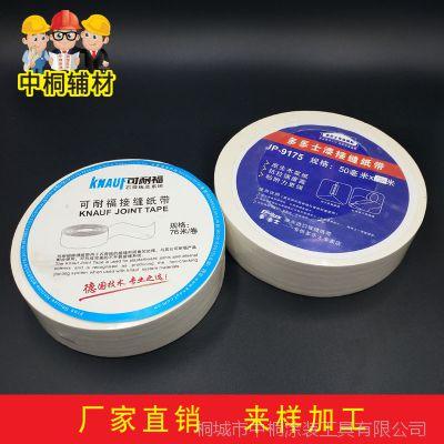 高档可耐福牛皮纸强力抗裂纤维接缝纸带防水胶带 进口超薄纸 接缝