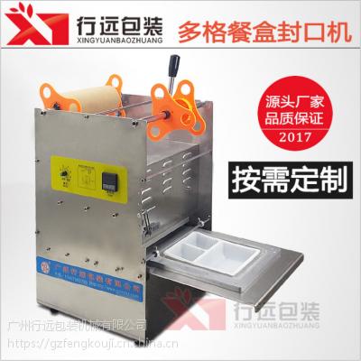 手压热封胶盒包装机 餐盒封膜封口机 塑料盒封膜机器 手动封口机 广州行远包装