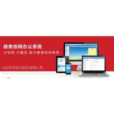 环球软件政务协同办公系统 提高干部的执行力