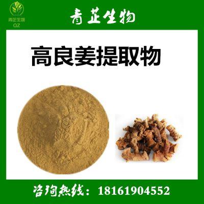 高良姜提取物 高良姜粉 厂家现货 喷雾干燥 速溶粉 青芷生物