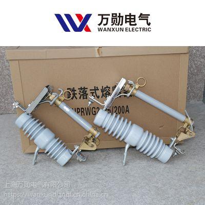 万勋RW12-15/100-200A 10kv户外高压跌落式熔断器12KV令克开关