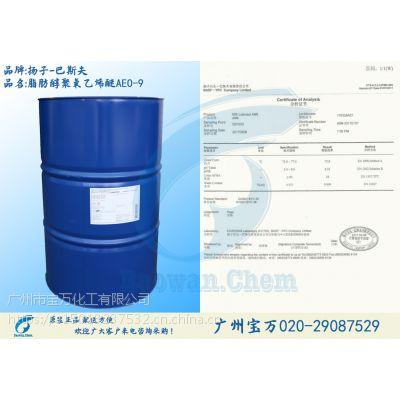广州宝万【华南地区】现货供应AEO-9扬子巴斯夫,价格优惠