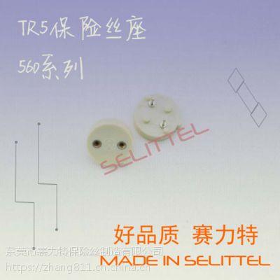供应力特560插件保险丝座 适用TR5/TE5胶壳保险丝 赛力特