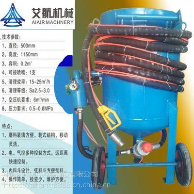 中山艾航厂家直销高压喷砂机移动式喷砂机