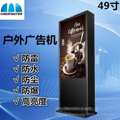厂家直销 新款49寸户外广告机 落地立式智能防水高亮度户外液晶广告一体机