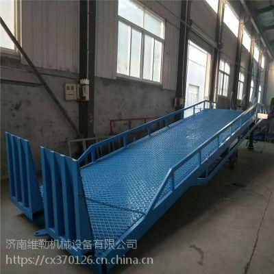 济南维勒固定登车桥,载重10吨,移动登车桥现货