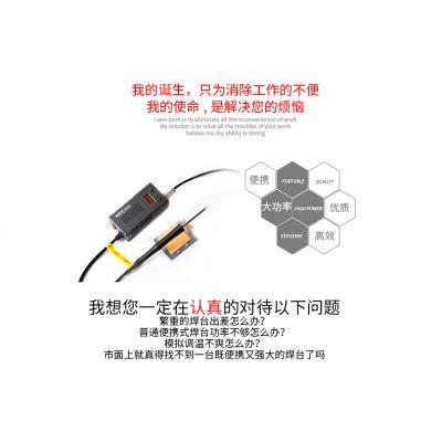 白光BK950D便携式烙铁 恒温焊台 无铅焊台