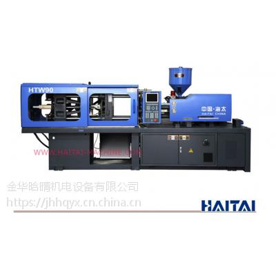 宁波海太注塑机厂家直销 HTW90 金华武义一级代理