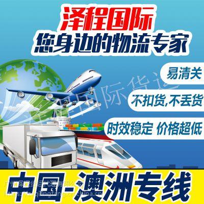 中国到澳大利亚海运托运费要多少 都有什么费用