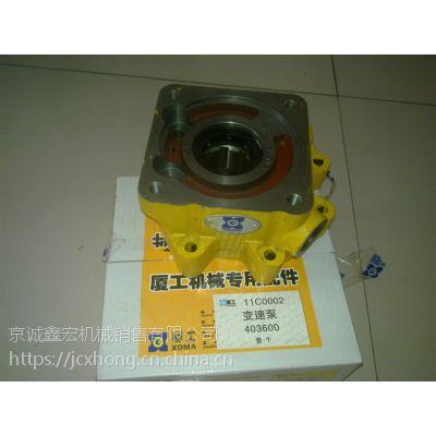 供应厦工装载机变速泵403600行走泵