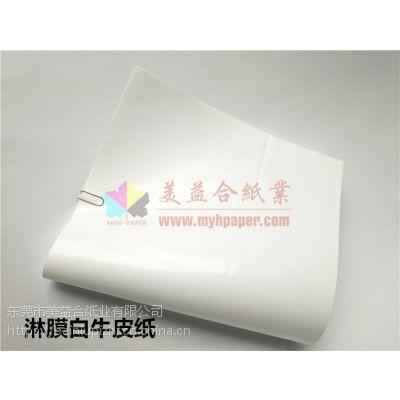 PE淋膜白色牛皮纸 牛皮纸淋膜 防水防潮