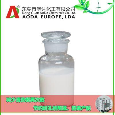 东莞澳达注塑橡胶脱模剂AD6020 硅制品塑料水性脱模剂 厂家直销