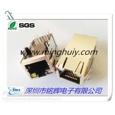 长度33.2MM 内置千兆变压器 POE功能RJ45网络连接器 窗口朝上双色灯带弹片 MH铭辉品牌