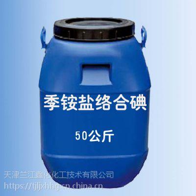 季铵盐络合碘 消毒灭菌剂 量大价优 兰江鑫化厂家供应