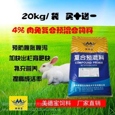獭兔生长期专用预混料