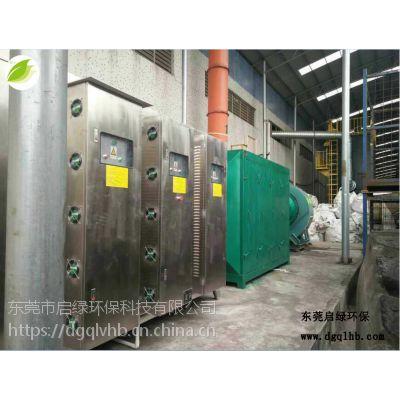 垃圾场恶臭废气气体处理设备 UV紫外光除臭设备