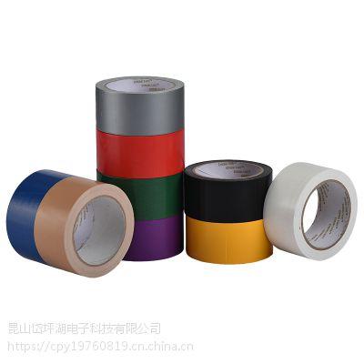 彩色布基胶带 单面防水高粘地毯胶带 彩色地毯胶布 布基胶带10米
