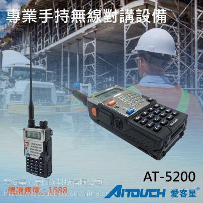 Aitalk大功率5W对讲机工地酒店自驾游户外手持手台uv双段双频双显 整机