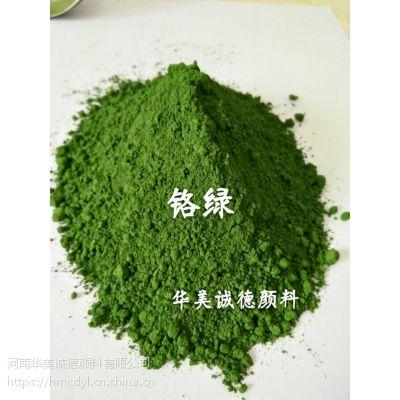 河南华美诚德专业生产氧化铬绿1040,氧化铁红等彩色沥青颜料彩色公路用