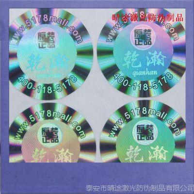 供应优质防伪标签纸面不干胶激光全息镭射可变二维码防伪标签