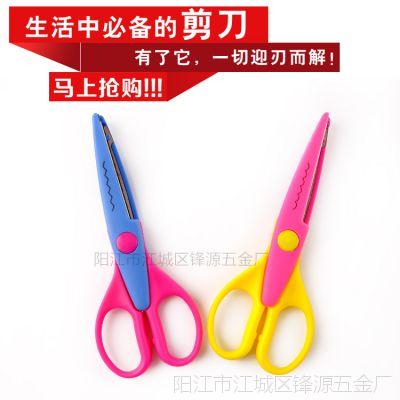 儿童安全塑料手工剪刀DIY相册照片花边剪刀学生5寸 厂家批发