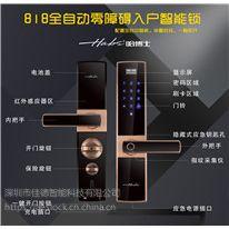 佳德/habs公寓智能锁批发 酒店智能锁厂家招商加盟 批发供应安全可靠