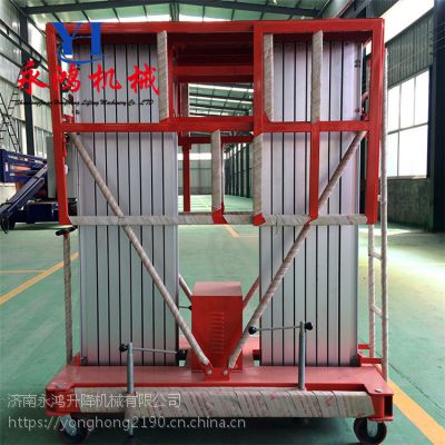 永鸿8米铝合金升降机 双柱铝合金高空作业云梯 移动式升降台