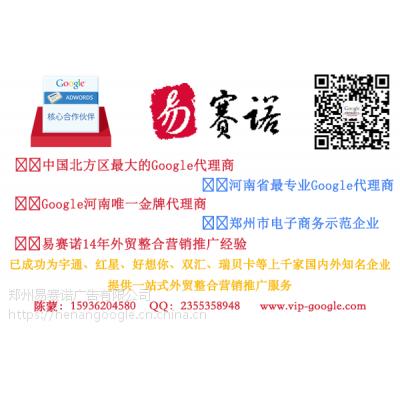 河南Google推广|郑州Google Adwords代理商|易赛诺谷歌代理