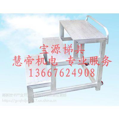 焊接铝合金踏步移动平台工业爬梯凳登高梯工作台踏台