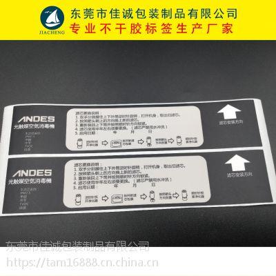 供应东莞电子标签 电池贴纸厂家 电池标签印刷厂家
