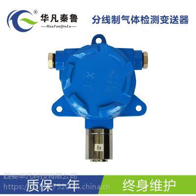 西安华凡HFT-EX固定式工业气体可燃气报警器探头气体检测变送器