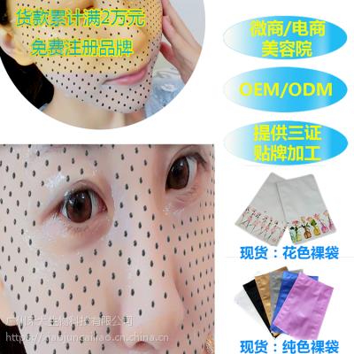 面膜直销生物磁点面膜OEM补水面膜美容院微商化妆品oem加工厂家