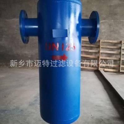 小型旋风汽水分离器 MQF-20螺纹连接气水分离器 迈特生产