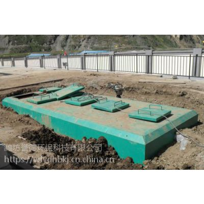 保定潍坊生活地埋式一体化污水处理设备誉德