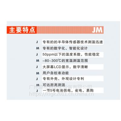 供应昆仑JM424便携式温度计