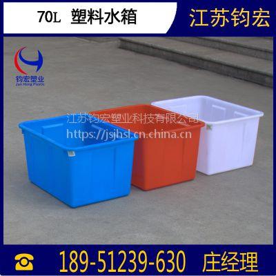钧宏全新加厚塑料储水箱塑胶长方形HDPE水产养殖专用水箱批发服装厂周转箱