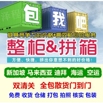 新加坡海运双清专线-新加坡海运多少钱-中国货运信息