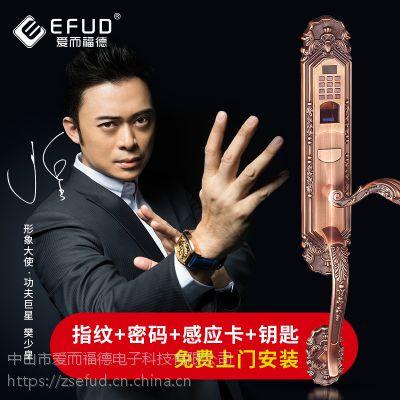 供应EFUD 别墅专用智能门锁 别墅配套指纹锁 防盗门智能锁 防盗门 电子锁 十大品牌