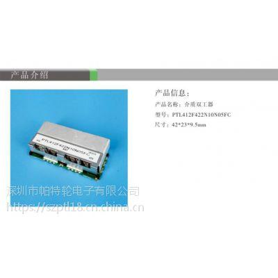 介质双工器 PTL412F422N10N05FC 50W 42239.5mm