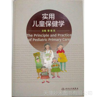 实用儿童保健学 全1册 儿科学 学术体系 理论知识精装图书 儿童