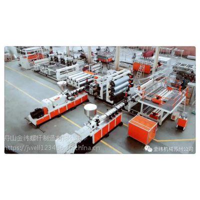 苏州金纬PVC同质透心地板革生产线