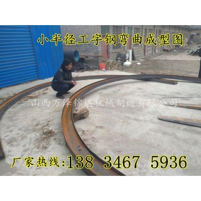 新疆图木舒克25号液压系统工字钢折弯机