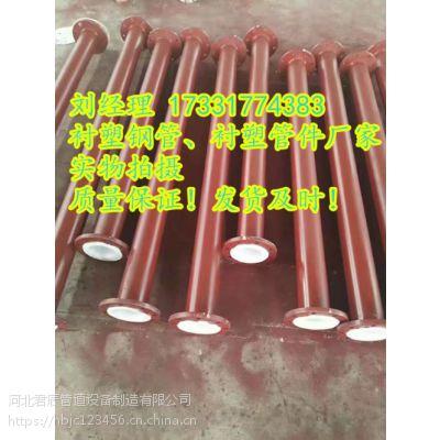 北京衬塑管道厂家/衬塑变径钢管锻造厂家