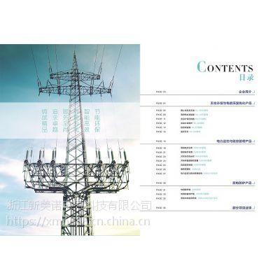 雷电在线监测系统XMN LOM SYSTEM